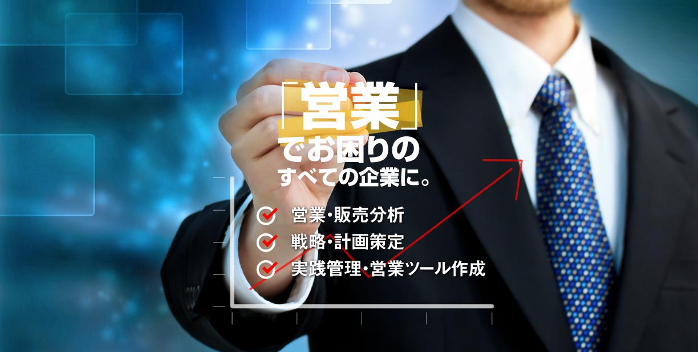 愛知県名古屋・横浜の営業支援なら株式会社クリーブネクスト